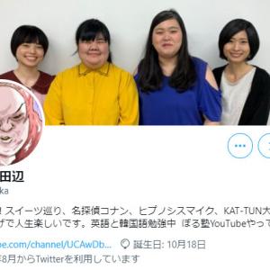 ぼる塾・田辺とデニーズによる涙の共同開発でSNSは大反響! 昭和世代に懐かしい幻のスイーツが全国一斉販売へ