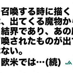 魔法陣から召喚!は日本だけ。衝撃的な「ひとくち雑学」いくつ知ってる? 7選