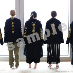 金糸の刺繍で完全再現!『東京リベンジャーズ』東京卍會特攻服ルームウェア5種が完全受注生産で登場