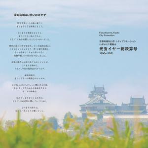 京都府福知山市が明智光秀のまちの活動をまとめた「光秀イヤー総決算号」を発行!