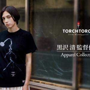 『CURE』『回路』など黒沢清監督作品のスタイリッシュなTシャツが登場 「TORCH TORCH」からリリース[ホラー通信]