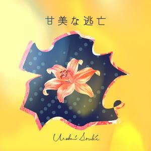 浦上想起、松丸契を迎えた新曲「甘美な逃亡」配信リリース&MV公開