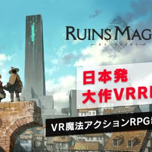大作の予感! VR魔法アクションRPG『RUINSMAGUS~ルインズメイガス~』クラファン開始