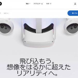 VRヘッドセット「Oculus Quest 2」128GBモデルが64GBと同価格の3万7180円で発売へ 同梱するシリコン製接顔パーツは既存ユーザーへ無償提供