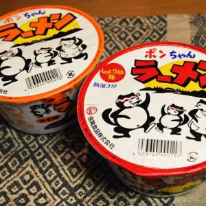 長野と山梨の一部でしか買えないご当地カップ麺「ポンちゃんラーメン」を食べてみた