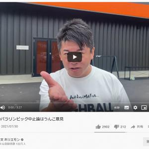 堀江貴文さん「舛添要一氏のパラリンピック中止論はうんこ意見」 反響を呼んだツイートについて動画で語る