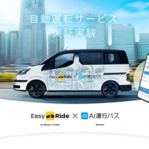 横浜市にて、自動運転サービスの実証実験! 一般モニター募集中