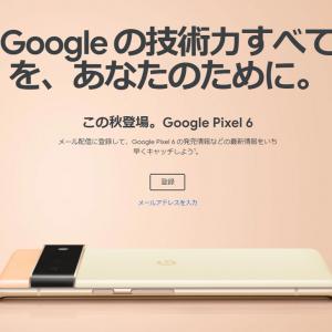 Googleが独自開発のTensorプロセッサを搭載したPixelスマートフォン新製品「Pixel 6」「Pixel 6 Pro」に関する情報を一部公開
