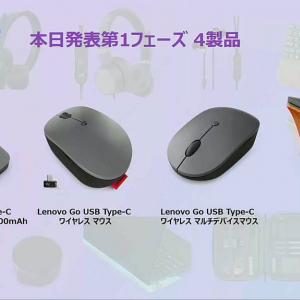 レノボがリモートワークを効率化するアクセサリー製品の新ブランド「Lenovo Go」を発表 第1弾製品としてモバイルバッテリーやワイヤレスマウスなど4製品を発売