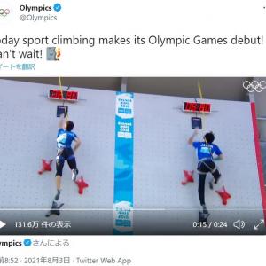 東京オリンピックの新種目スポーツクライミングに注目集まる 「一番早いスパイダーマンが勝つ種目です」「新種目ってワクワクする」