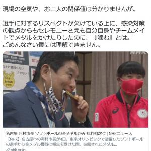 IOC委員の太田雄貴さん「選手に対するリスペクトが欠けている」河村たかし市長の金メダルガブリ事件に苦言ツイート