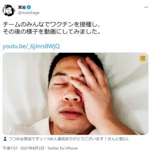 宮迫博之さん「チームのみんなでワクチンを接種し、その後の様子を動画にしてみました」副反応の様子を投稿し反響