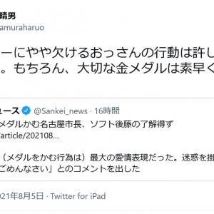 北村晴男弁護士「デリカシーにやや欠けるおっさんの行動は許してあげて下さい」Twitterで金メダルかじりの河村たかし市長を擁護も批判殺到