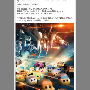 杉田智和さん「これがファンネルミサイルか」 映画「モルカー」「Gレコ」「閃光のハサウェイ」の公式コラボ画像に