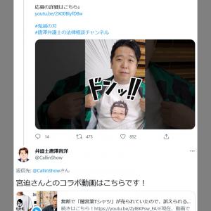 唐澤貴洋弁護士「僕の似顔絵Tシャツが無許可で販売されていたので購入して着てみました」動画が話題に