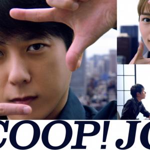 二宮和也&川口春奈の初共演新CM「SCOOP! JCB」始動!「人生で一番たくさんの人に誕生日を祝ってもらった」最近のスクープも告白