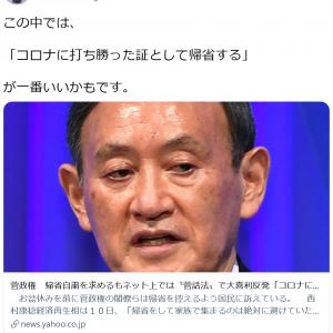 帰省に自粛を求める政府への『大喜利反発』がTwitterトレンドに 茂木健一郎さんもコメント