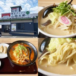 山田うどんが本気のラーメン屋「山田太郎」をオープン! 名前はふざけているが味はちゃんとガチですでに大人気!