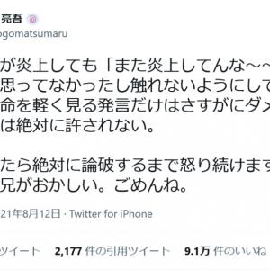 松丸亮吾さん「人の命を軽く見る発言だけはさすがにダメです」「今回ばかりは兄がおかしい。ごめんね」 兄・DaiGoさんの発言について謝罪
