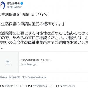 厚生労働省Twitterアカウント「生活保護の申請は国民の権利です」 メンタリストDaiGoさんの発言が影響か