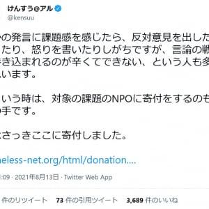 メンタリストDaiGoさんが生活困窮者への発言で炎上 けんすうさんや家入一真さんのツイートに反響
