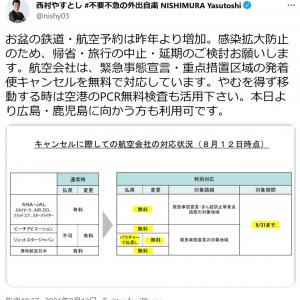 西村康稔大臣「感染拡大防止のため、帰省・旅行の中止・延期のご検討お願いします」とツイートも国会議員にも言えとのツッコミ多数