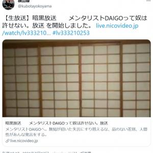 メンタリストDaiGoさんの炎上でミュージシャンのDAIGOさんに風評被害!? 元テレビ朝日記者や立川市議も勘違い
