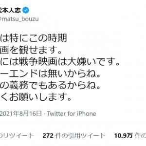 松本人志さん「子供には特にこの時期 戦争映画を観せます」「ハッピーエンドは無いからね。でも親の義務でもあるからね」ツイートに反響