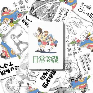 人気ギャグ漫画『日常』がボードゲームに!「ゆっこ」や「みおちゃん」のセリフでツッコミを入れろ!「日常ツッコミかるた」