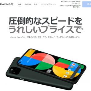 GoogleがPixel Aスマートフォン新製品「Pixel 5a(5G)」を5万1700円で8月26日発売へ
