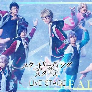 舞台版『スケートリーディング☆スターズ』全キャラビジュアル公開!制服姿や私服姿をお披露目