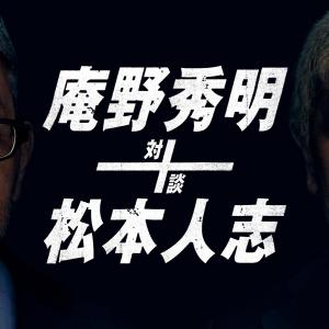 庵野秀明×松本人志の対談番組、Amazon Prime Videoで8/20配信決定! ウルトラマンや仮面ライダーの話題も