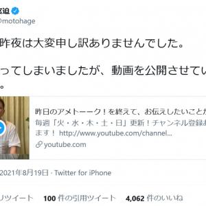 宮迫博之さん「昨日のアメトーーク!を終えて、お伝えしたいことがあります」 動画で蛍原さんに謝罪と感謝