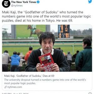 「数独の名付け親(Godfather of Sudoku)」鍜治真起さんの訃報が海外でも大きく報じられる 「世界中の人があなたに感謝しています」「Sudokuなしの人生など考えられない」