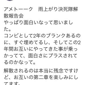 安田大サーカス クロちゃん『アメトーーク特別編 雨上がり決死隊解散報告会』に「やめてほしくない! すぐに再結成して欲しい!!」