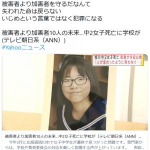 中川翔子さん「こんな事を言う先生がいるなんて恐ろしい」 旭川女子中学生死亡事件の教頭の「被害者より加害者10人の未来」発言に