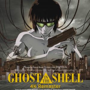 『GHOST IN THE SHELL/攻殻機動隊 4Kリマスター版』IMAX 日米同時公開決定!押井守「この作品は技術の進歩のたびに、新しい形で生まれ変わってきた」