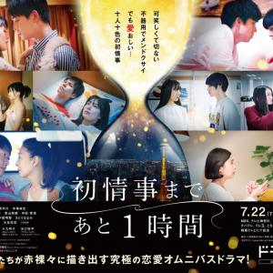渡辺大知「ウブなふたりですが、切実なセリフもたくさんある」究極の恋愛オムニバスドラマ『初情事まであと1時間』インタビュー