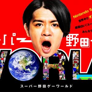 「野田ゲー」新作は満を持しての世界進出! 開発支援募るクラファンはロケットスタートに成功