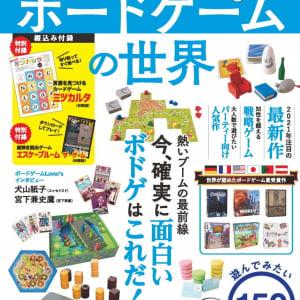 売り切れ続出! セブン-イレブン限定の雑誌『ボードゲームの世界』がSNSで話題