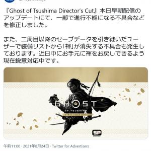 プレステ公式「お手元に褌をお戻しできるよう現在鋭意対応中です」『Ghost of Tsushima Director's Cut』でフンドシが消失する不具合
