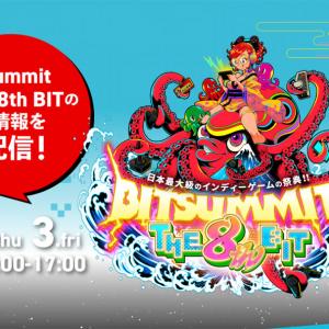 インディーゲームイベント「BitSummit THE 8th BIT」のステージイベント概要が発表 全プログラムをYouTubeでライブ配信実施