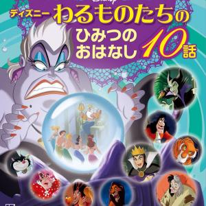 劇中では見られない貴重なストーリー!ディズニー・ヴィランズが主役の絵本『ディズニー わるものたちのひみつのおはなし10話』