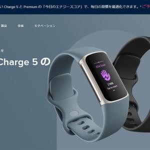 FitbitがGPS搭載のリストバンド型活動量計「Fitbit Charge 5」の予約受付を開始 Google ストアにも掲載