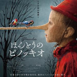 これまでのピノキオのイメージを覆す残酷なダークファンタジー映画『ほんとうのピノッキオ』11月5日全国公開
