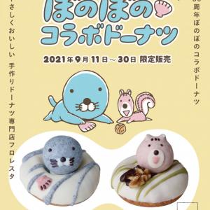 手土産にもぴったり!ぼのぼの&シマリスくんがかわいいドーナツに『ぼのぼの』×「フロレスタ」コラボ 9月11日より販売