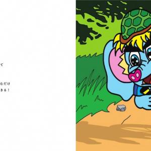 パラリンピック開会式出演で話題になった俳優・滝川英治さん初の絵本『ボッチャの大きなりんごの木』自転車が大好きなゾウが主人公