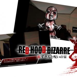 ホラーな「赤ずきん」の脱出ゲーム! 『RED HOOD BIZARRE』8月30日リリース