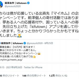 前澤友作さんの寄付活動ではない企業キャンペーンツイートが波紋 ひろゆきさんや青汁王子・三崎優太さんがブロックされる