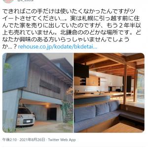 うすた京介先生「住んでた家を売りに出していたのですが、もう2年半以上も売れていません」 1億6800万円の北鎌倉の豪邸が話題に